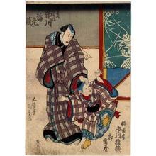 Utagawa Kunisada: 「幡ずゐ長兵衛 市川海老蔵」「忰長松 市川猿蔵 初舞台」 - Ritsumeikan University