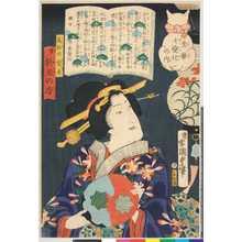 Utagawa Kunisada II: 「金華七変化の内」「義弘の愛妾実ハ於玉の方」 - Ritsumeikan University