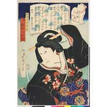Utagawa Kunisada II: 「金華七変化の内」「於玉の方局春日野実ハ春野の妖猫」 - Ritsumeikan University