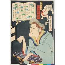 二代歌川国貞: 「金華七変化の内」「老母落葉実は玉垂の怪猫」 - 立命館大学