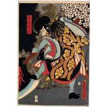 Utagawa Kunitsuna: 「大伴黒主」 - Ritsumeikan University