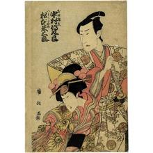 国政〈1〉: 「武田勝頼 中村伝九郎」「八重かきひめ 松本米三郎」 - 立命館大学
