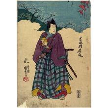 Utagawa Kuniyoshi: 「吉田松若丸」 - Ritsumeikan University