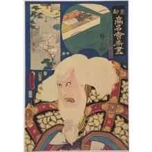Utagawa Kunisada: 「東都高名会席尽」「髭の意休」 - Ritsumeikan University