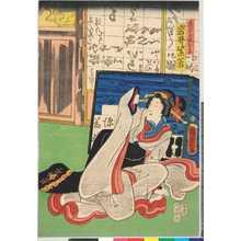 Utagawa Kunisada II: 「道具屋娘おかめ 岩井紫若」 - Ritsumeikan University