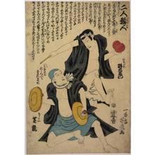 Ochiai Yoshiiku: 「二人願人」「あほだら 羽左衛門」「ほうかい 芝翫」 - Ritsumeikan University