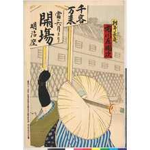 Utagawa Toyosai: 「村井長庵 市川左団次」 - Ritsumeikan University
