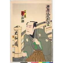 Utagawa Toyosai: 「歌舞伎座新狂言」「庄屋 尾上松助」 - Ritsumeikan University