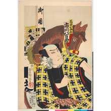 Utagawa Toyosai: 「馬士小平太 市川八百蔵」 - Ritsumeikan University