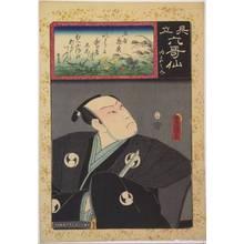 Utagawa Kunisada: 「見立六歌仙」「由良之介」 - Ritsumeikan University