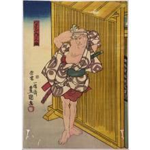 Utagawa Kunisada: 「つりふね三ぶ」 - Ritsumeikan University