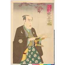 Utagawa Toyosai: 「歌舞伎座十一月狂言 鏡山若葉☆」 - Ritsumeikan University