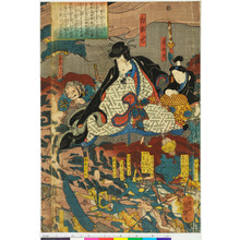 Utagawa Yoshitsuya: 「自雷也」「美女丸」「石うけいつい太」 - Ritsumeikan University