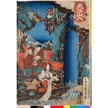 Utagawa Sadahide: 「頼光 大江山入」「熊野大ごんげん」「平貞道」「八幡大菩薩」「渡辺綱」 - Ritsumeikan University