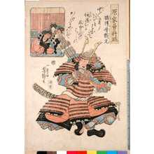 Utagawa Yoshitsuya: 「源家勇将鑑 摂津守頼光」 - Ritsumeikan University