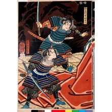 Utagawa Kuniyoshi: 「勘ヶ由判官卜部季武」「靱屓尉碓井貞光」 - Ritsumeikan University