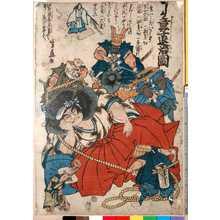 Yoshifuji: 「はしか童子退治図」 - Ritsumeikan University