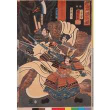 Utagawa Kuniyoshi: 「頼光大江山入之図」 - Ritsumeikan University