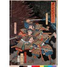 Utagawa Yoshitsuya: 「大江山酒呑退治」 - Ritsumeikan University