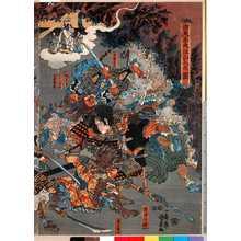 Utagawa Kunimasa III: 「四天王大江山入之図」 - Ritsumeikan University