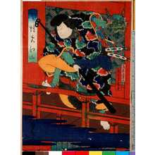 Utagawa Yoshitaki: 「契情大江山」「茨木童子 尾上多見蔵」 - Ritsumeikan University