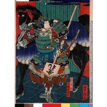 Utagawa Yoshitaki: 「渡辺綱 三枡大五郎」 - Ritsumeikan University
