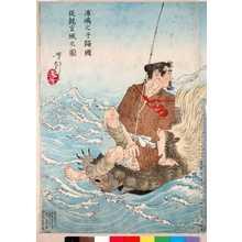 Tsukioka Yoshitoshi: 「浦島之子帰国従竜宮城之図」 - Ritsumeikan University