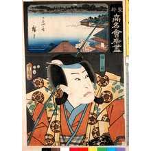 Utagawa Kunisada: 「東都 高名会席尽」 - Ritsumeikan University