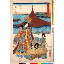 Utagawa Kunisada: 「双筆五十三次 桑名」 - Ritsumeikan University