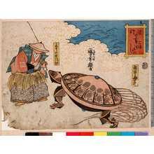 Utagawa Kuniyoshi: 「流行 どふけこまづくし」 - Ritsumeikan University