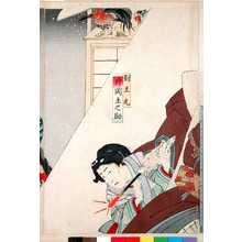 Toyohara Kunichika: 「対王丸 片岡土之助」 - Ritsumeikan University