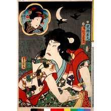 Utagawa Kunisada: 「児捨若丸後ニ石川五右衛門」「祇園のおりつ」 - Ritsumeikan University