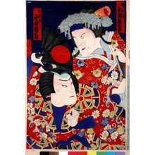 Kano Shugen Sadanobu: 「静御前 中村梅太郎」「狐忠信 中村駒之助」 - Ritsumeikan University