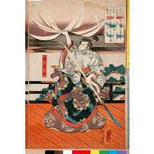Utagawa Kuniyoshi: 「源義経」 - Ritsumeikan University
