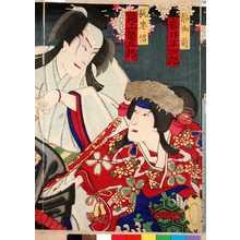 Morikawa Chikashige: 「静御前 岩井半四郎」「狐忠信 尾上菊五郎」 - Ritsumeikan University