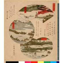 歌川豊広: 「日本三景」 - 立命館大学