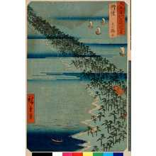 Utagawa Hiroshige: 「六十余州名所図会」 - Ritsumeikan University