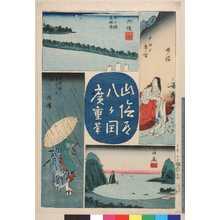 Utagawa Hiroshige: 「山陰道八ヶ国」「丹波 大江山 鬼か城」「丹後 天の橋立風景」「但馬」「因幡 白井権八本国ヲ立退」 - Ritsumeikan University