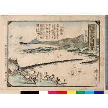 Utagawa Hiroshige III: 「小学教育大日本名所図会」 - Ritsumeikan University