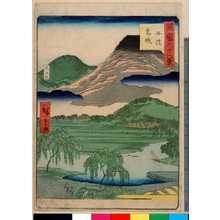 Utagawa Hiroshige II: 「諸国六十八景 丹波鬼城」 - Ritsumeikan University