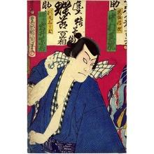 Toyohara Kunichika: 「熊坂伝次 中村芝翫」「新造しら玉 栄三郎改岩井紫若」 - Ritsumeikan University