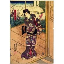 歌川国貞: 「足利次郎ノ君」 - 立命館大学