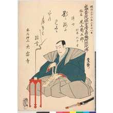 Utagawa Toyosai: 「明治三十六年二月十八日 盛香院探玄清寿梅阿弥陀仏 俗名尾上菊五郎 行年六十才 本所押上大雲寺」 - Ritsumeikan University
