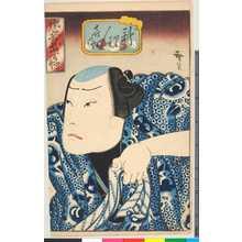 Utagawa Hirosada: 「料理人喜助」「忠孝武勇伝」 - Ritsumeikan University
