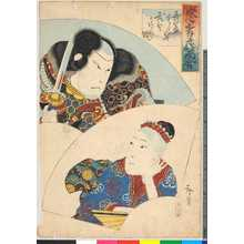 Utagawa Hirosada: 「忠孝扇面合」「斎藤くらの介」「武智鶴わか丸」 - Ritsumeikan University