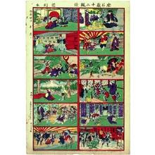 Utagawa Kunitoshi: 「忠臣蔵十二段続」 - Ritsumeikan University