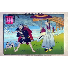 Utagawa Toyosai: 「歌舞伎新狂言」「慶安太平記」「松平伊豆守 市川小団次」「丸橋忠弥 市川左団次」 - Ritsumeikan University