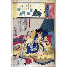 Utagawa Kuniyoshi: 「源氏雲浮世画合」 - Ritsumeikan University