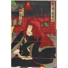 Utagawa Toyosai: 「皐月晴上野朝風」「篠原国幹 尾上菊五郎」 - Ritsumeikan University