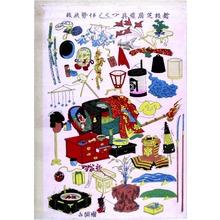 Utagawa Kunitsuna: 「新板芝居道具づくし」 - Ritsumeikan University